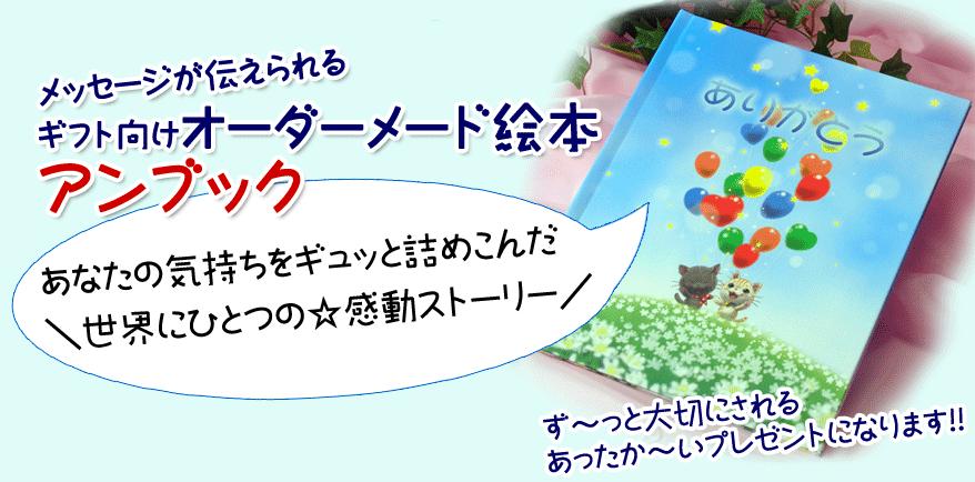 サプライズプレゼント絵本ドットコム アンブック(公式ショップ)